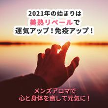 福岡メンズアロマ年末年始も営業