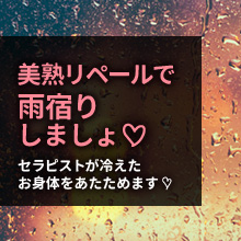 福岡メンズエステ雨の日は美熟リペールで雨宿りしましょ